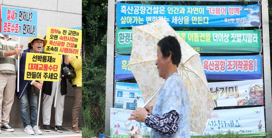 전남 신안군 흑산면 주민들이 지난해 9월 19일 서울 마포구 국립공원관리공단 앞에서 흑산공항 건설을 촉구하고 있다. 오른쪽은 공항건설을 촉구하는 현수막 앞을 지나는 흑산도 주민 모습. [뉴스1] 프리랜서 장정필