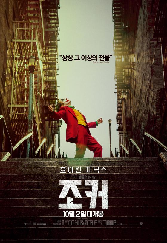 영화 조커의 포스터. 작품에서 계단이 촬영된 곳은 미국 뉴욕의 브롱크스 167번가에 있다.[사진 워너브러더스]