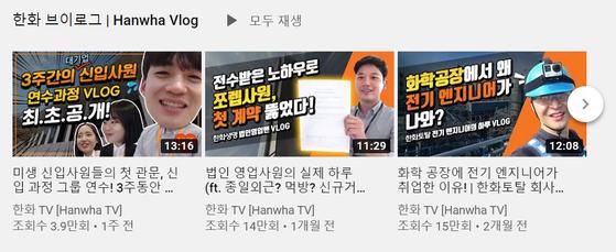 한화 유튜브 채널의 브이로그 재생목록. [유튜브 캡처]
