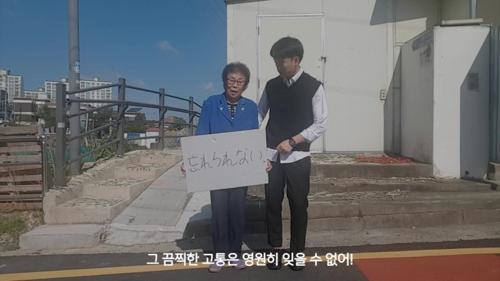 근로정신대 피해자 양금덕 할머니 패러디 영상 출연. [유튜브 동영상 캡처]