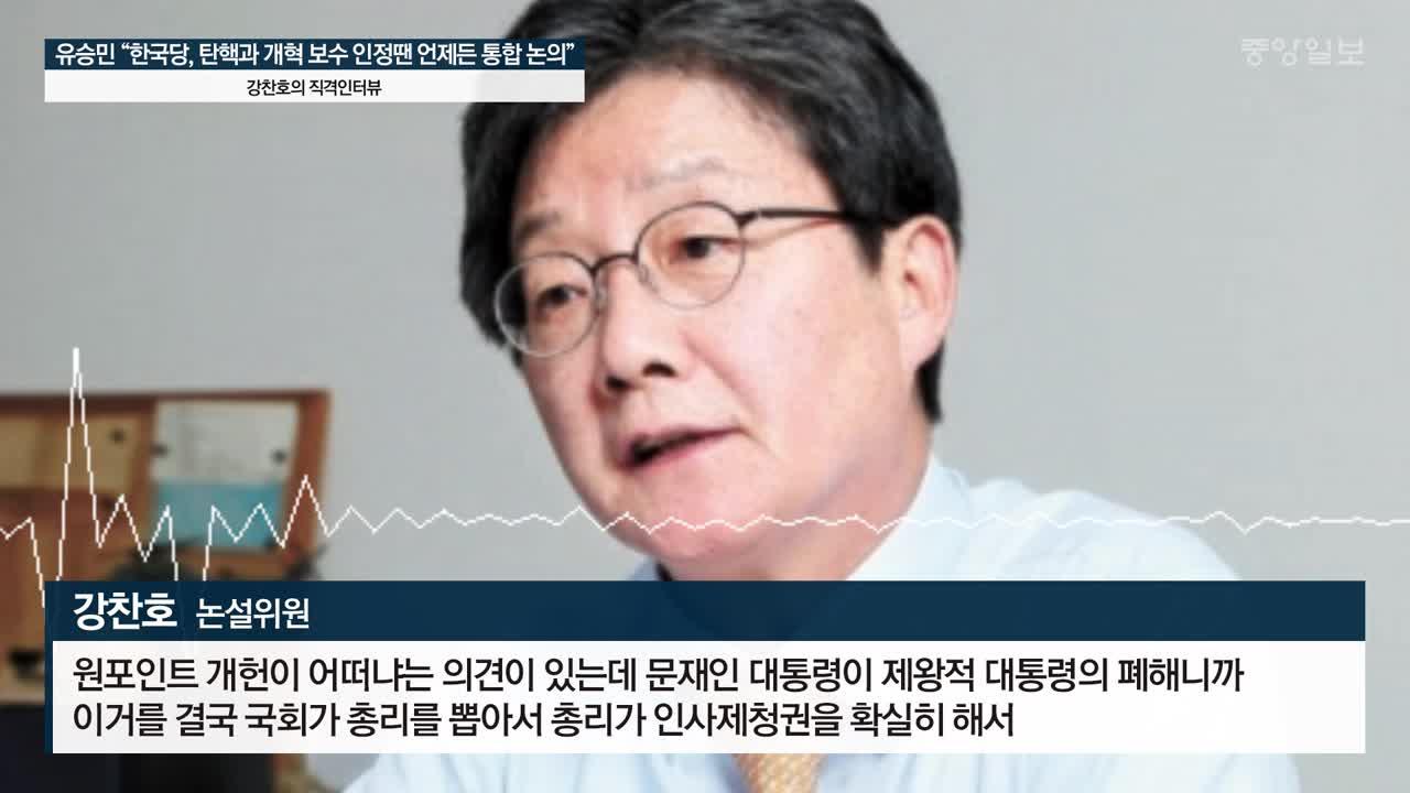 한국당 떠들썩하게한 유승민의 박근혜 탄핵인정 발언 육성으로 듣는다