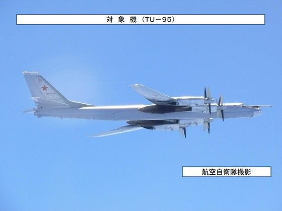 이번에 한국 방공식별구역(KADIZ)와 일본 방공식별구역(JADIZ)를 무단 진입한 러시아의 장거리 전략 폭격기 TU-95.  [사진제공=일본 방위성]
