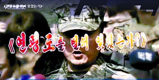 북한의 대남 선전매체 우리민족끼리TV가 19일 '연평도를 벌써 잊었는가?' 제목의 영상에서 2010년 연평도 포격을 거론하며 '유사시 함박도를 초토화할 계획을 세웠다'고 밝힌 이승도 해병대사령관을 비난했다. [우리민족끼리TV 홈페이지 캡처=연합뉴스]