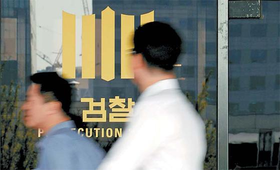 검찰은 21일 자녀 입시비리, 사모펀드 관련 의혹과 관련해 조국 전 법무부 장관의 부인 정경심 교수에 대한 구속영장을 청구했다. 이날 검찰 관계자들이 청사 앞을 지나고 있다. [뉴시스]