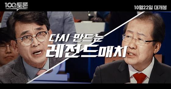 MBC는 22일 '100분 토론' 20주년 예고편을 공개했다. [유튜브 캡처]