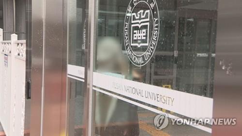 부산대학교 여성 전용 기숙사 [연합뉴스]