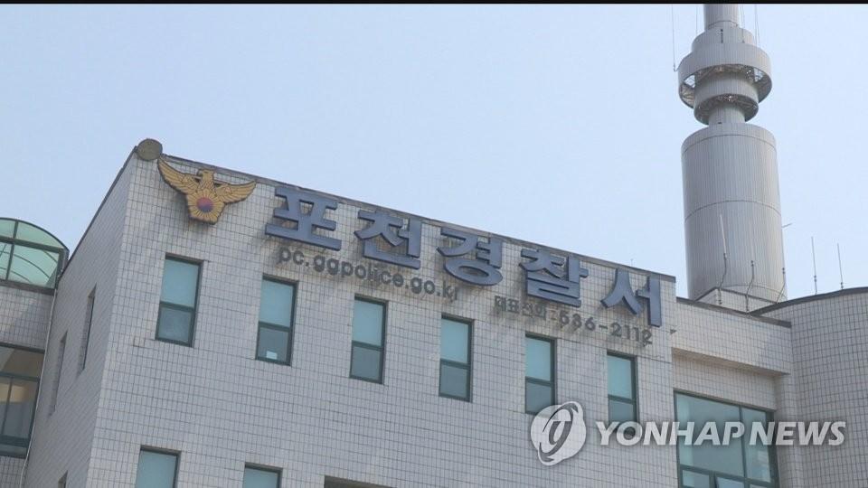 경기 포천경찰서. [사진 연합뉴스TV]