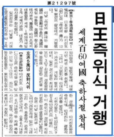 1900년 11월 12일자 동아일보에 실린 이낙연 총리의 도쿄특파원 시절 기사.
