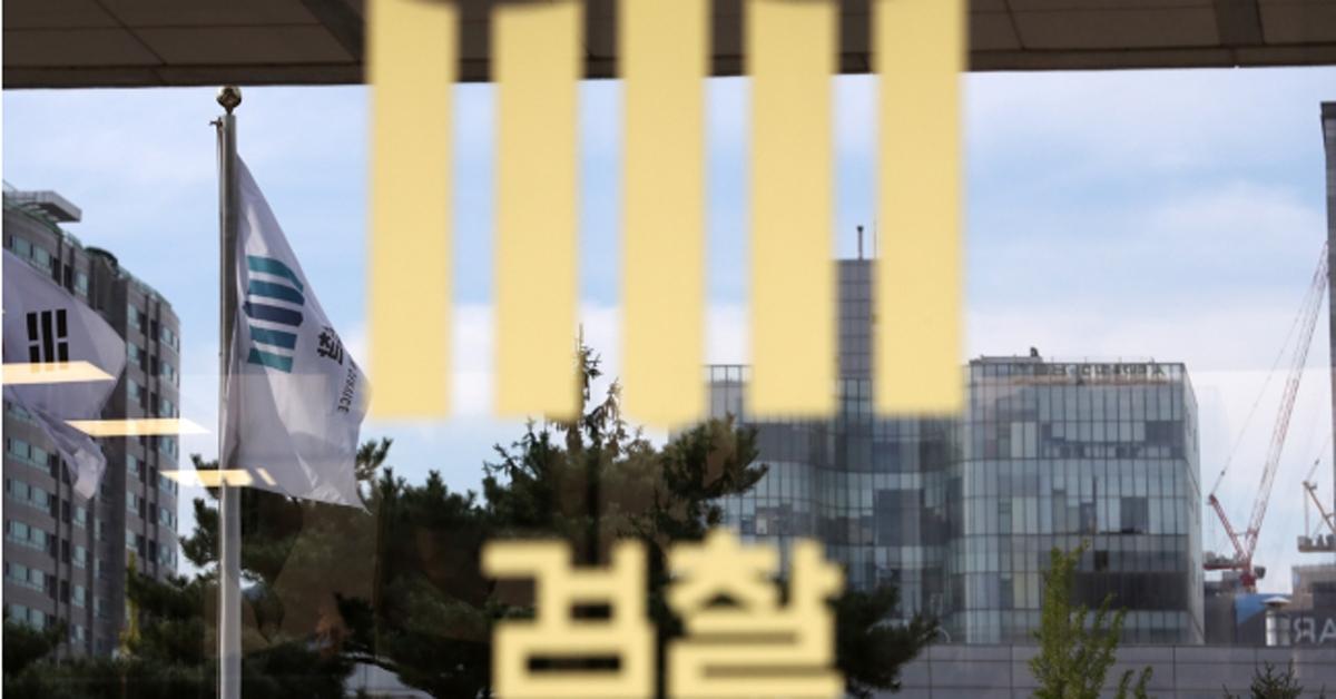서울 서초구 서울중앙지방검찰청. [뉴스1]