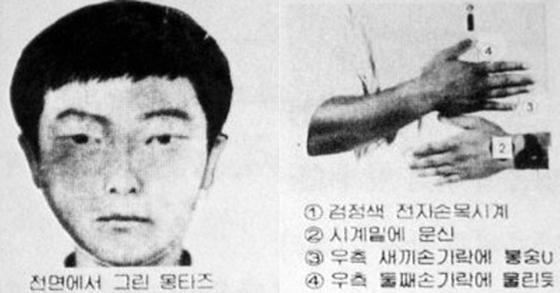 화성연쇄살인사건 당시 용의자 몽타주 수배전단.[연합뉴스]