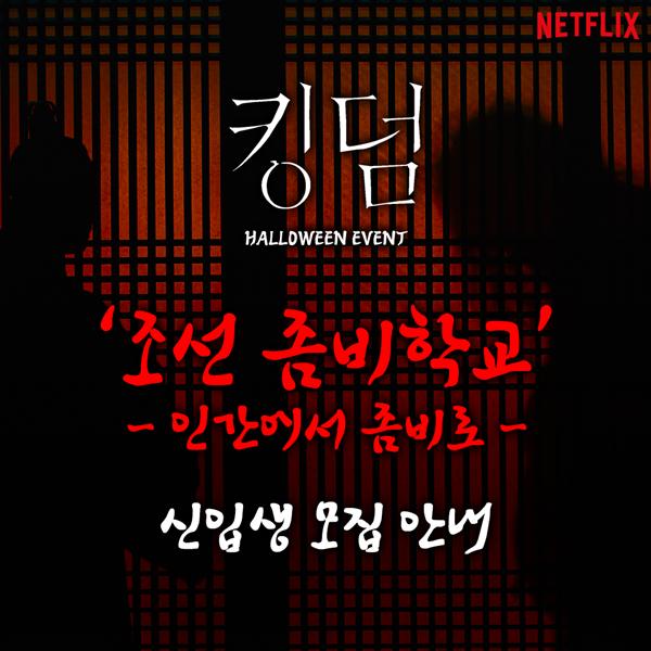 '킹덤' 조선 좀비학교 홍대에 열린다..할로윈 이벤트 - 중앙일보