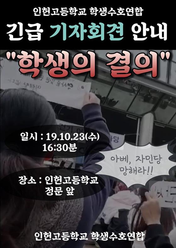 서울 관악구 인헌고등학교 학생들이 '정치 편향'을 강요 받았다고 주장하며 23일 기자회견을 열겠다고 밝혔다. [온라인 캡처]
