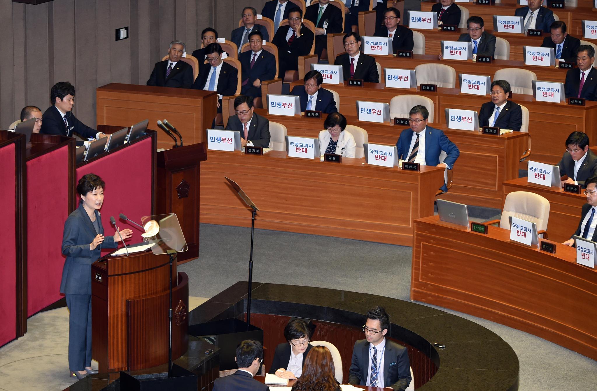 박근혜 대통령이 지난 2015년 10월 27일 서울 여의도 국회에서 '2016년도 예산안 시정 연설'을 하고 있다. 야당 의원들은 '민생우선' '국정교과서반대'라고 적힌 팻말을 책상위에 올려놓았다. 김상선 기자