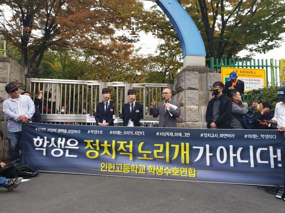 23일 몇몇 교사로부터 편향된 정치 사상을 강요받았다고 주장한 서울 관악구 인헌고등학교 학생들이 기자회견을 열었다. 이태윤 기자