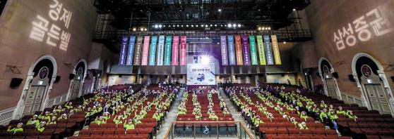 '2019년 청소년경제교실 경제골든벨 본선대회'가 지난 8~9일 열렸다. 2011년부터 현재까지 약 2000명의 학생이 참여했다. [사진 삼성증권]