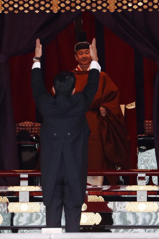 22일 열린 나루히토 일왕의 즉위선포식에서 아베 총리가 '천황폐하 만세'를 외치고 있다. [AP=연합뉴스]