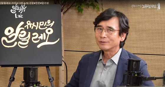 노무현재단 유시민 이사장. [연합뉴스]