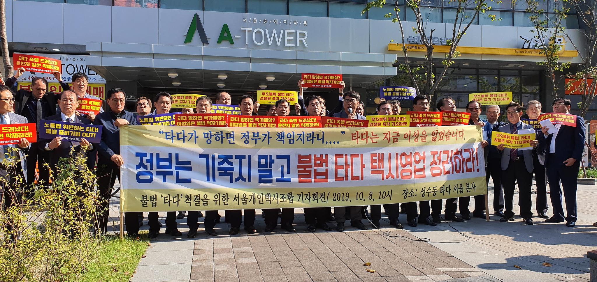 서울개인택시조합이 '타다 퇴출'을 촉구하는 집회를 열고 있다. [중앙포토]