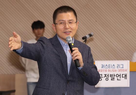 황교안 자유한국당 대표가 23일 오후 부산 부경대학교 용당캠퍼스에서 열린 '저스티스 리그 공정 세상을 위한 청진기 투어 대입제도 관련 경청 간담회'에서 발언을 하고 있다. [뉴스1]