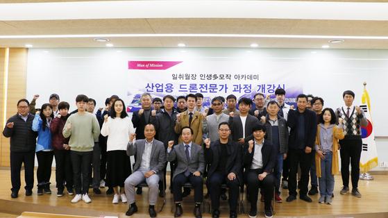 경복대학교 평생교육대학, '산업용 드론전문가과정' 개강식