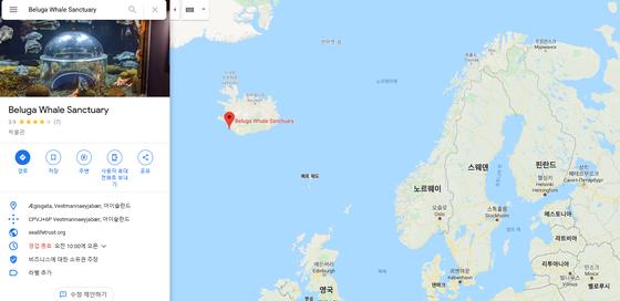 노르웨이 동쪽 아이슬란드 끝자락에 위치한 벨루가 피난처. [구글지도 캡쳐]