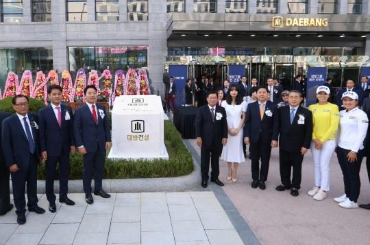 대방그룹이 지난 21일 서울 강서구 마곡 신사옥에서 비전 선포식을 진행했다. [사진 대방그룹]