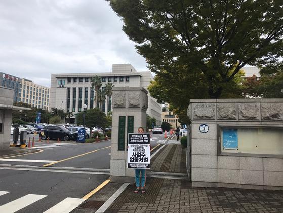 지난 24일 고 이민호 학생 사망 항소심을 앞두고 공대위 관계자가 제주지법앞에서 1인 시위를 하고 있다. 최충일 기자