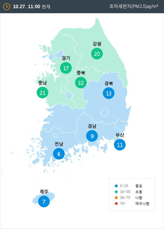 [10월 27일 PM2.5]  오전 11시 전국 초미세먼지 현황