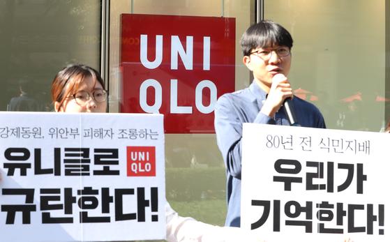 21일 오후 서울 유니클로 광화문점 앞에서 평화나비네트워크와 대학생겨레하나 회원들이 유니클로 광고 규탄 기자회견을 하고 있다. [뉴스1] [뉴시스]
