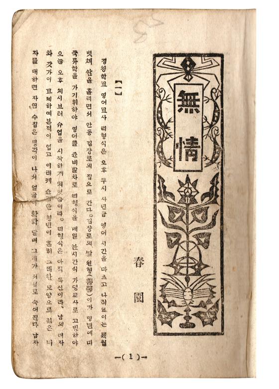 회동서관에서 출판된 이광수의 '무정'(1924). [사진 삼성출판박물관]