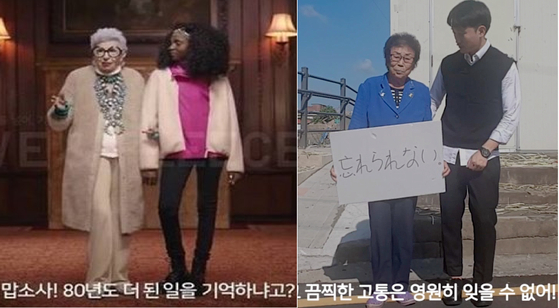 위안부 조롱 논란을 일으킨 유니클로 광고 한국어 자막. 오른쪽은 윤동현씨가 SNS에 올린 유니클로 광고 패러디. [뉴스1] [뉴시스]