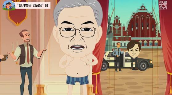자유한국당이 28일 당의 새로운 캐릭터 '오른소리 가족'을 발표하면서 선보인 '벌거벗은 임금님' 애니메이션. 문재인 대통령으로 추정되는 인물이 벌거벗고 등장해 논란이 일고 있다. [유튜브 오른소리 캡쳐]
