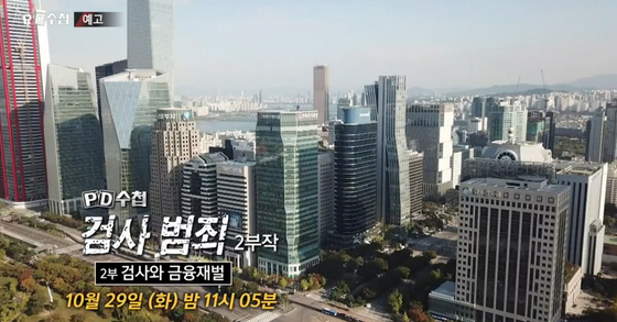 MBC 'PD수첩' 검사범죄 2부 검사와 금융재벌 편이 정상 방송된다. [MBC 예고편 캡처]