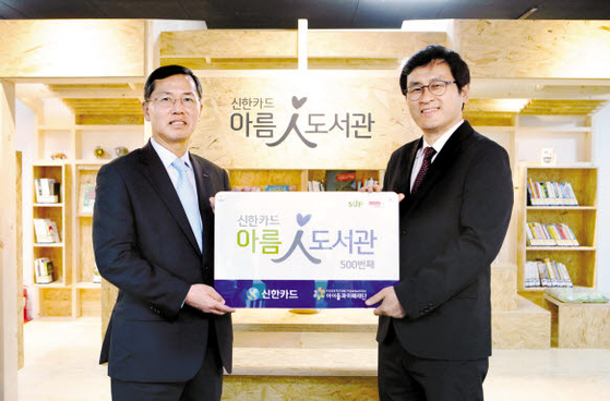 신한카드는 미래세대 육성 사회공헌사업 '신한카드 아름인 도서관'을 전개한다.