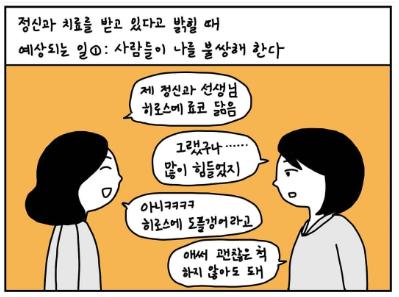 우울증을 앓고 있는 서귤 작가가 병원 치료를 두고 고민했던 내용을 다룬 만화 내용. [그림 판타스틱 우울백서(서귤)]