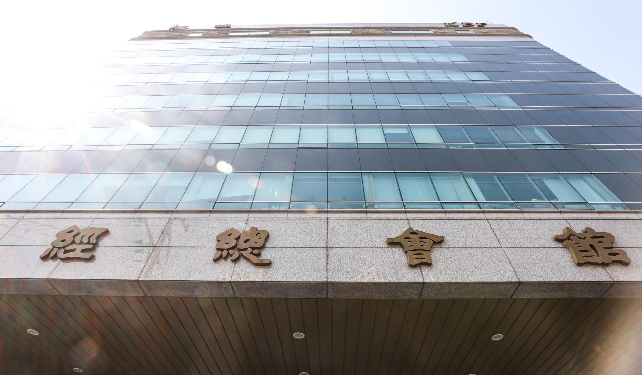 서울 마포구의 한국경영자총협회 건물. [뉴스1]