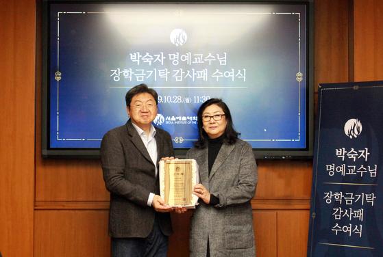 장학금 감사패 전달받는 박숙자 국립국악원 무용단 예술감독.