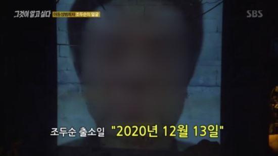 SBS '그것이 알고싶다'에 공개된 조두순. [SBS '그것이 알고싶다']