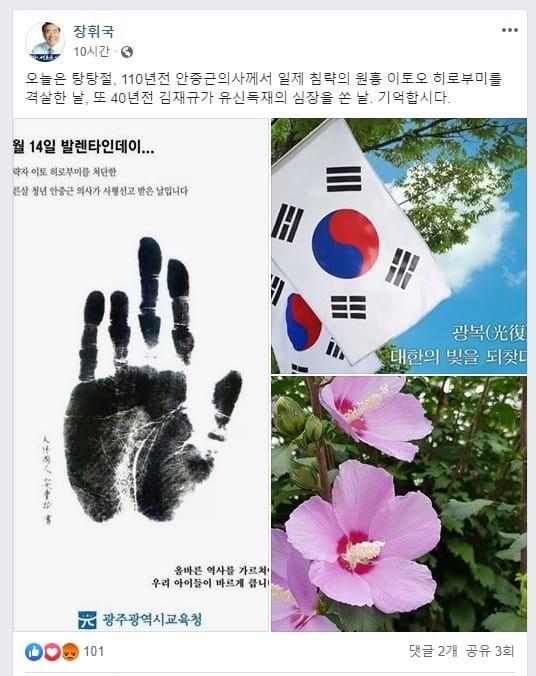 장휘국 광주광역시교육감이 지난 26일 자신의 페이스북에 올린 글. [사진 하태경 바른미래당 의원 페이스북]