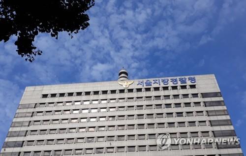 서울지방경찰청. [연합뉴스]