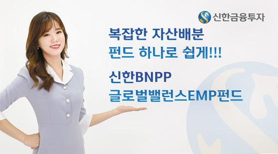 '신한BNPP글로벌밸런스EMP펀드'는 미국에 상장된 ETF에 투자한다. 연금자산과 같이 장기로 운용하며 편입자산을 꾸준히 관리해야 하는 상품에 유리하다. [사진 신한금융투자]