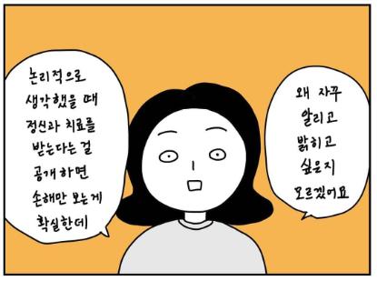 우울증을 앓고 있는 서귤 작가가 치료 사실 공개에 따른 고민을 다룬 만화 내용. [그림 판타스틱 우울백서(서귤)]