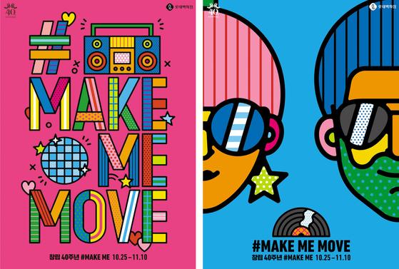 롯데백화점은 팝아티스트 듀어 '크랙&칼(Craig&Karl)'과 협업해 전국 점포의 디자인 디스플레이 및 매장 테마를 독특한 색감과 패턴으로 꾸밀 계획이다. [사진 롯데쇼핑]