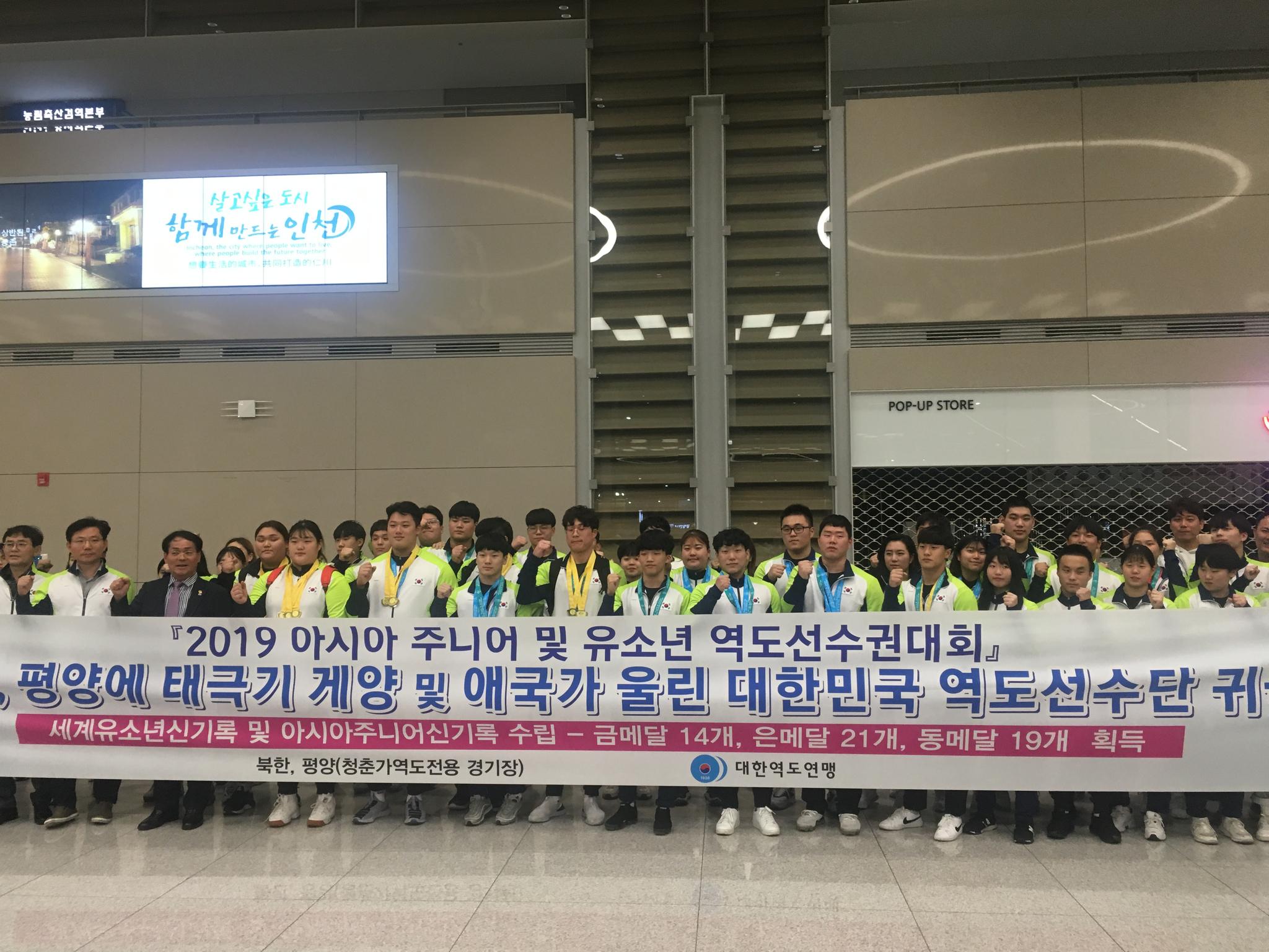 방북 일정을 마치고 인천공항에 도착한 역도 선수단과 대한역도연맹 관계자. 박린 기자