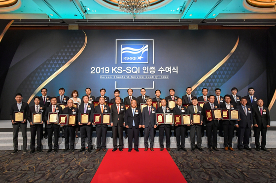 한국서비스품질지수 인증 수여