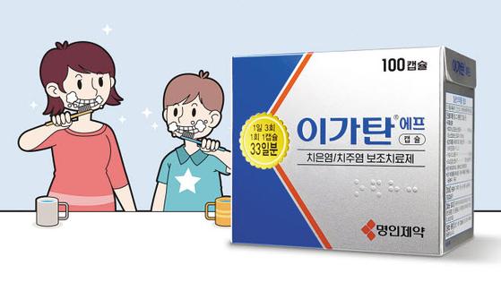 잇몸병을 예방하기 위해선 꼼꼼한 양치질과 정기적인 치과 검진이 중요하다. 잇몸 질환 치료 때 이가탄을 복용하면 도움이 된다. [사진 명인제약]