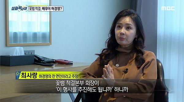 [사진 MBC '실화탐사대']