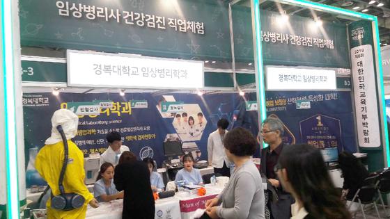 경복대학교 임상병리학과 '2019 대학민국 교육기부 박람회' 참가.