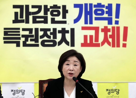 정의당 심상정 대표가 31일 오전 국회에서 열린 상무위원회에서 발언하고 있다. [연합뉴스]