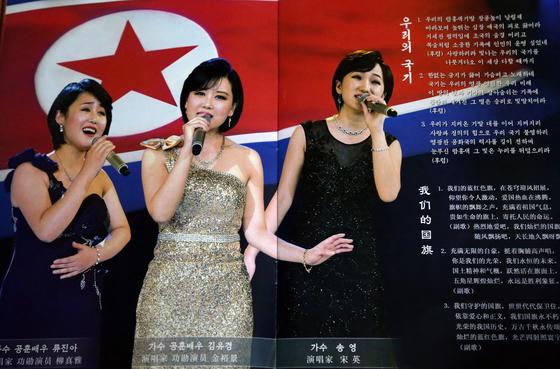 12월 중국 순회공연이 예정된 북한 모란봉 악단 [사진 신화사]